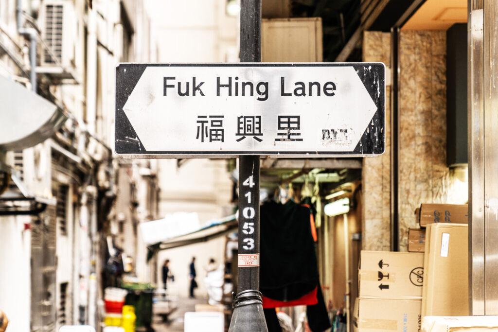 The Fuk Hing Lane street sign in Causeway Bay, Hong Kong